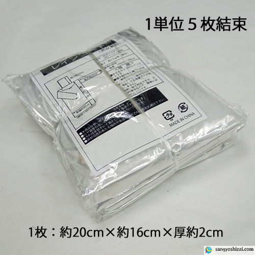レインコート5パック包装画像